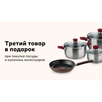 3 товара по цене 2 из каталога посуды и кухонных товаров