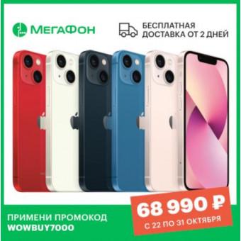 Смартфон Apple iPhone 13 mini 256GB по топовой цене