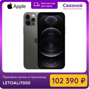 Смартфон Apple iPhone 12 Pro Max 256GB по лучшей цене