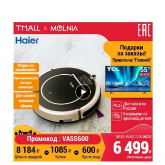 На AliExpress Tmall робот-пылесос Haier HB-QT36B по отличной цене