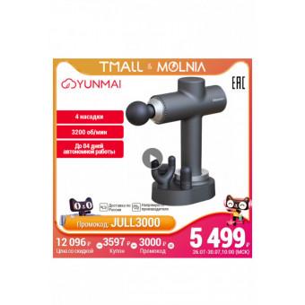 Перкуссионный массажёр Xiaomi YUNMAI Massage Gun SE (MV-FG-0308) по достойной цене