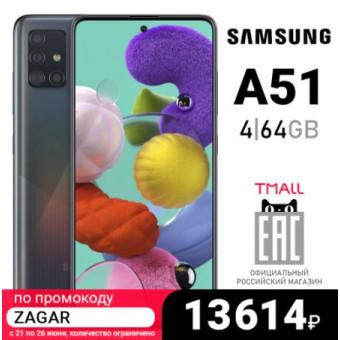 Смартфон Samsung Galaxy A51 4/64GB по отличной цене