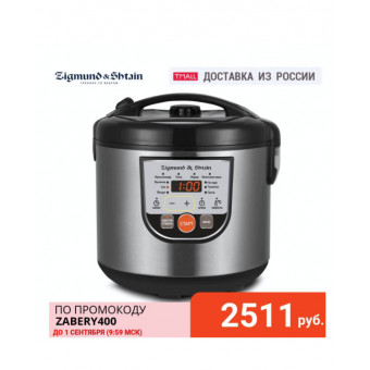 Мультиварка Zigmund & Shtain MC-D33 по интересной цене