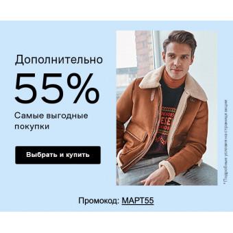 В Lamoda появился новый промокод на доп.скидку 55%