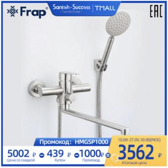 Смеситель для ванной с душем Frap F2248 по классной цене