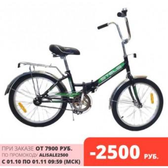 Складной велосипед Stels 20