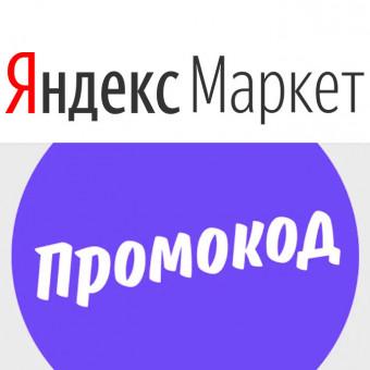 В Яндекс Маркете скидки от 3% до 30% по промокодам на различные товары