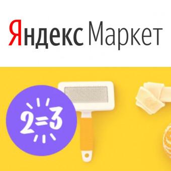 Третий товар для животных в подарок в Яндекс.Маркете