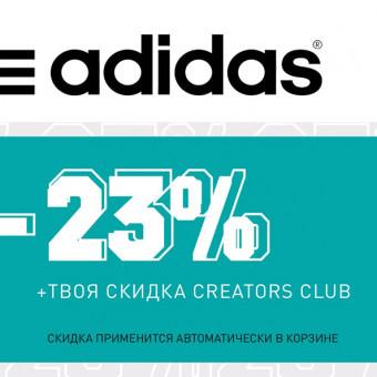 Скидки до 60% в Adidas + доп. 23% в корзине + ещё до 20% по Adidas Universe
