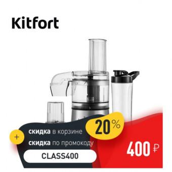 Кухонный комбайн «4 в 1» Kitfort КТ-1386 по самой низкой цене