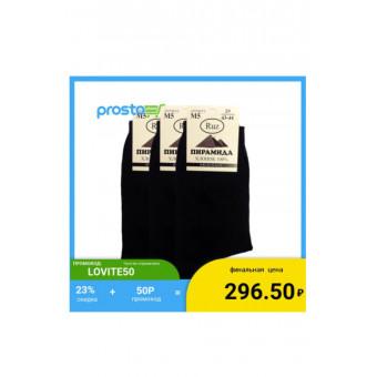 Мужские носки чёрные 10 пар по отличной цене