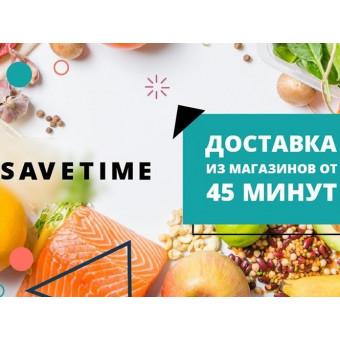 В сервисе доставки SaveTime новый промокод на скидку 600₽ на сумму заказа от 2500₽