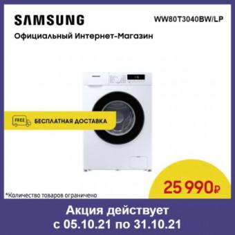 Узкая cтиральная машина Samsung WW3000T (WW80T3040BW) по самой низкой цене