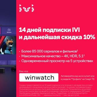 Ловите свежий промокод на 14 дней подписки в онлайн-кинотеатре IVI