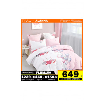 Постельное бельё 1,5-спальное Аланна X S08 по достойной цене