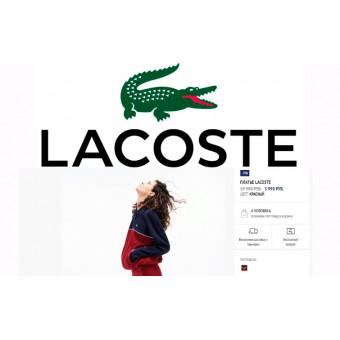 В Lacoste распродажа со скидками до 75% + доп. 30% по промокоду