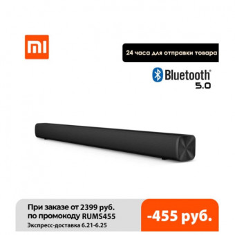 На AliExpress звуковая панель Xiaomi Redmi TV по отличной цене