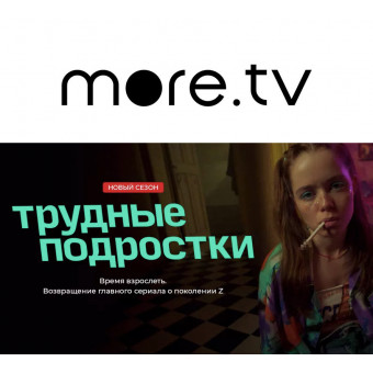 В More TV промокод на 14 дней подписки