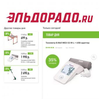 Эльдорадо - скидки на товары для дома и здоровья