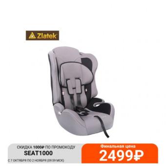 Детское автокресло ZLATEK, Atlantic по классной цене