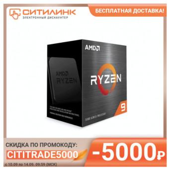 Процессор AMD Ryzen 9 5900X BOX (без кулера) по достойной цене
