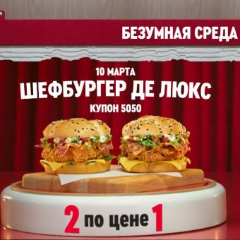 KFC - 2 шефбургера по цене 1 по промокоду