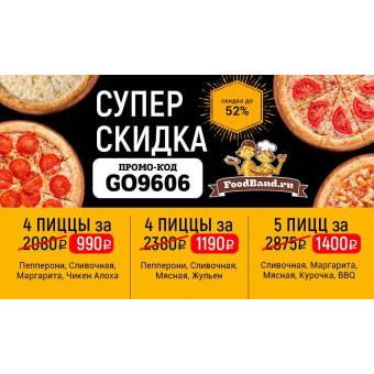 FoodBand - сеты пицц от 990₽ по промокоду