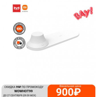 Беспроводное зарядное устройство + ночник 2 в 1 Yeelight YLYD08YI по классной цене