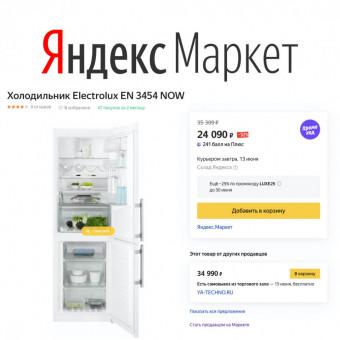 Новые промокоды от Яндекс Маркета на технику Electrolux