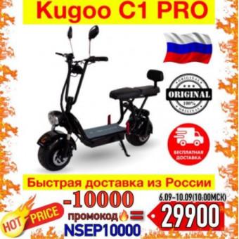 Электросамокат Kugoo C1 PRO по лучшей цене