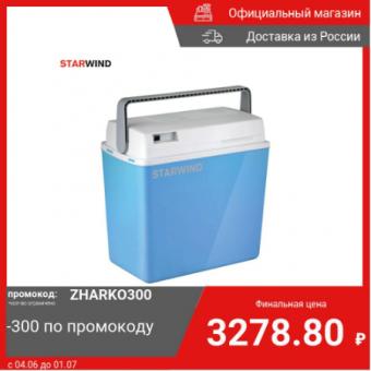 Подборка автохолодильников по лучшим ценам