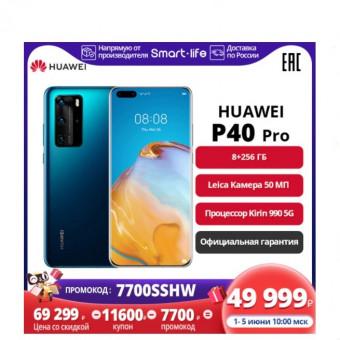 Смартфон HUAWEI P40 Pro 8+256ГБ синий на AliExpress Tmall по самой низкой цен