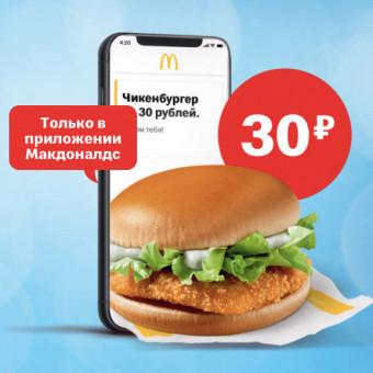McDonald's - чикенбургер всего 30₽ в приложении
