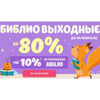 Распродажа с выгодой до 90% в Издательстве Clever