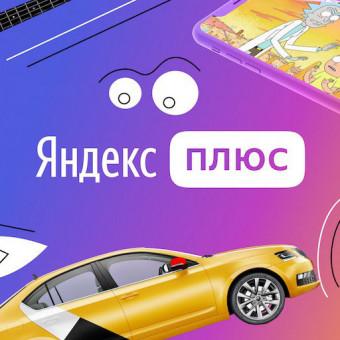 Код на 90 дней доступа к Яндекс Плюс для старых пользователей