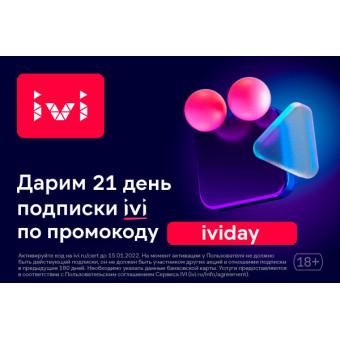 Новый промокод в IVI на 21 день подписки