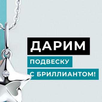 Sokolov - получаем украшение в подарок