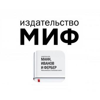 Издательство МИФ - скидка до 53% по промокоду на все книги