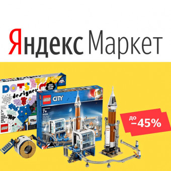 Скидки до 45% на конструкторы LEGO в Яндекс.Маркете