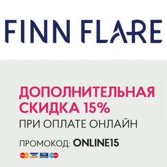 Finn Flare - доп. скидка 15% по промокоду за онлайн-оплату