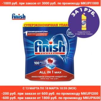 Таблетки для посудомоечной машины FINISH All in1 Max 100 шт по крутой цене
