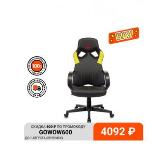 Кресло игровое Бюрократ Zombie RUNNER по интересной цене