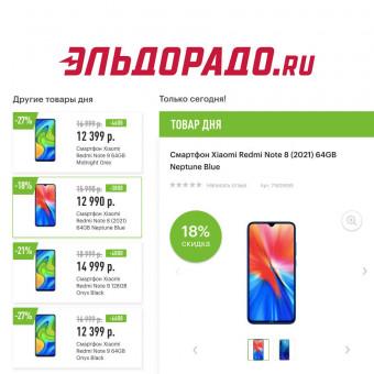 Эльдорадо - скидки на смартфоны Xiaomi