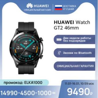 Смарт-часы Huawei Watch GT 2 46мм по очень выгодной цене