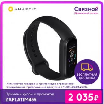 Смарт-браслет Amazfit Band 5 по крутой цене