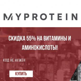 Скидка 55% в MyProtein на витамины и аминокислоты