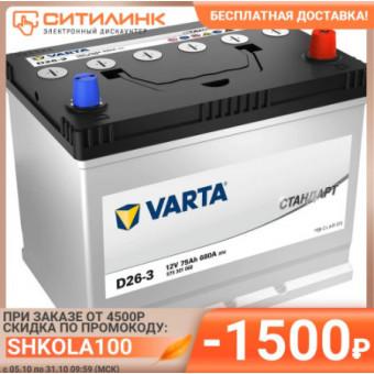 Аккумулятор автомобильный VARTA Стандарт D26-3 по приятной цене