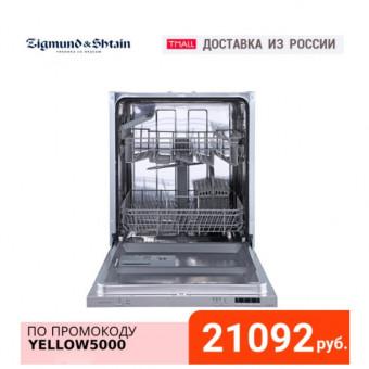Посудомоечная машина Zigmund & Shtain DW 239.6005 X по самой выгодной цене