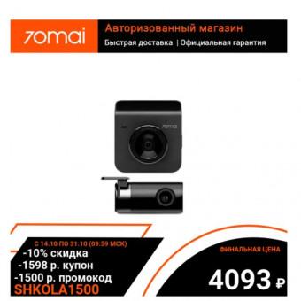 Видеорегистратор 70mai Dash Cam A400 + камера заднего вида Rear Cam Set по самой низкой цене