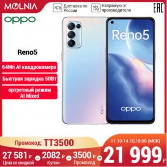 Смартфон OPPO Reno 5 8/128 по отличной цене